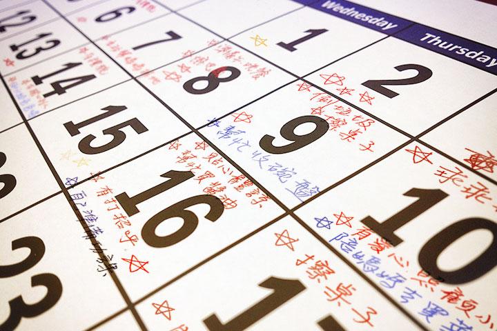 月曆上的小星星