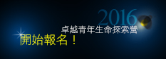 2016卓青營報名